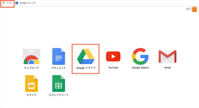 GoogleDriveにアクセス
