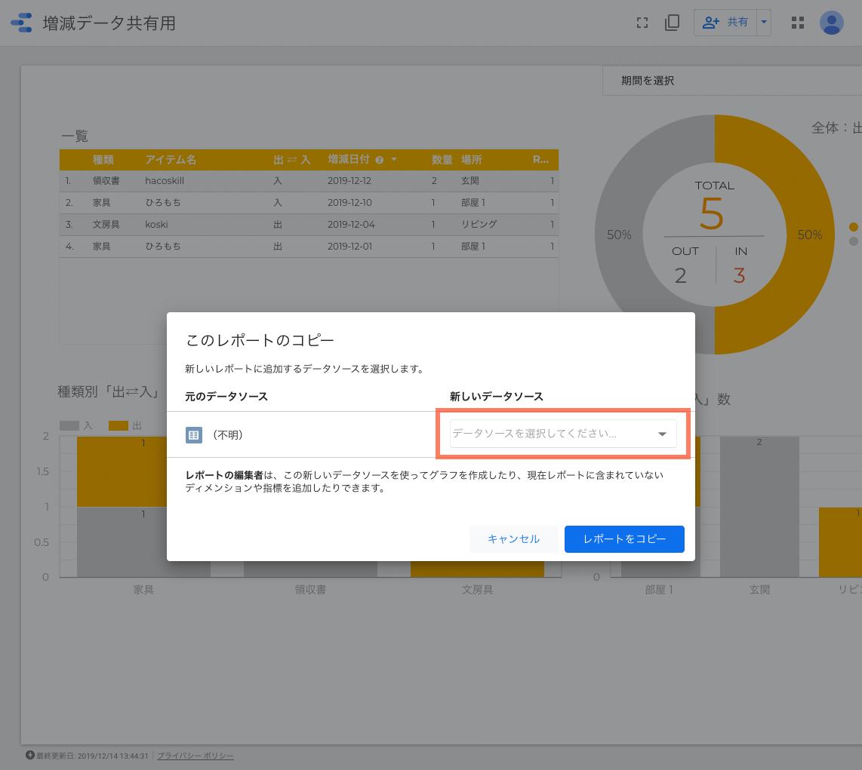 GoogleDataポータルで読み込むデータソースを指定