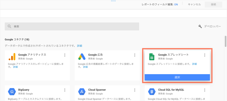 Googleスプレッドシートを利用