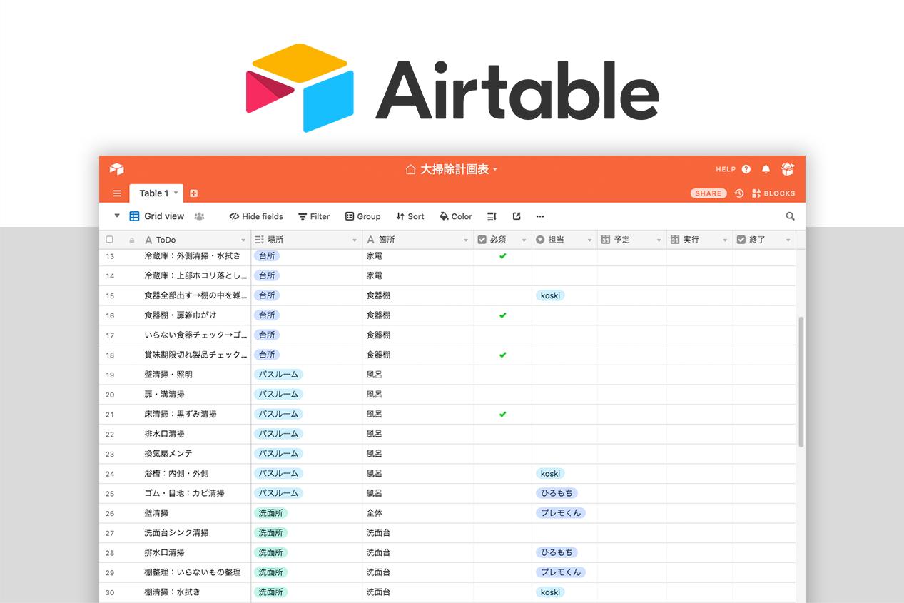 Airtableを利用して大掃除計画表を作ったら便利すぎた