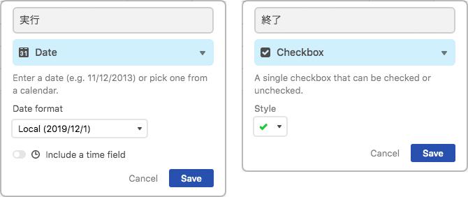 Airtableの日付「実行」日用とチェックボックス「終了」用設定