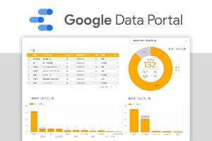 Google Data Portalを使って日々の捨て活動を可視化