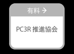 PCリサイクル-PC3Rー有料回収