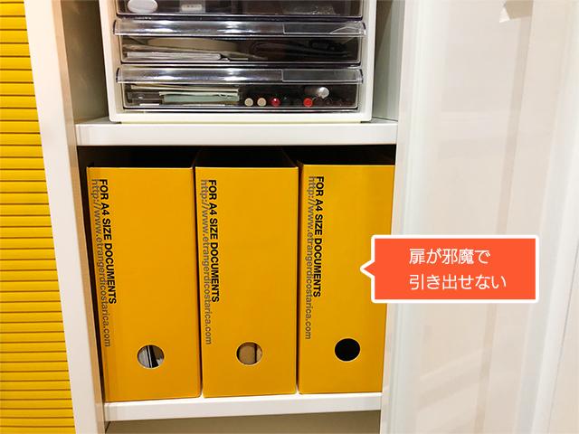 ファイルボックス収納の問題点
