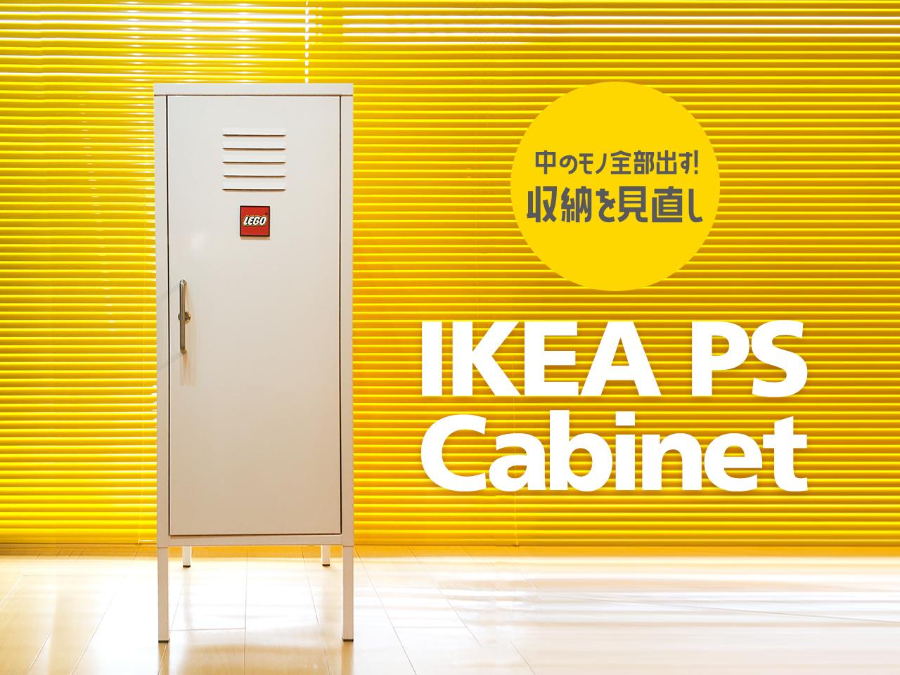IKEAのPSキャビネットの収納を見直し