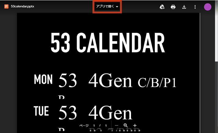 ごみカレンダーの作り方:GoogleDriveのファイルを開く