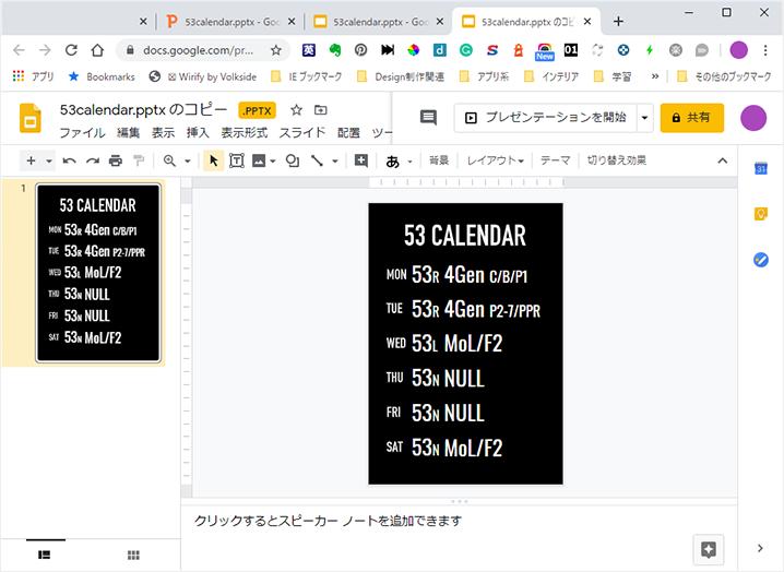ごみカレンダーの作り方:無事にコピーされた画面