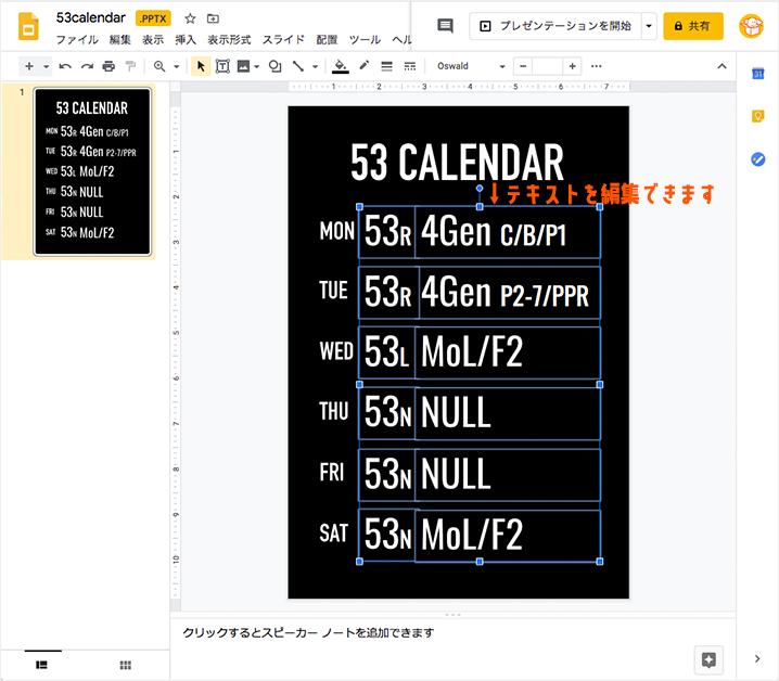 ごみカレンダーの作り方:編集可能な範囲