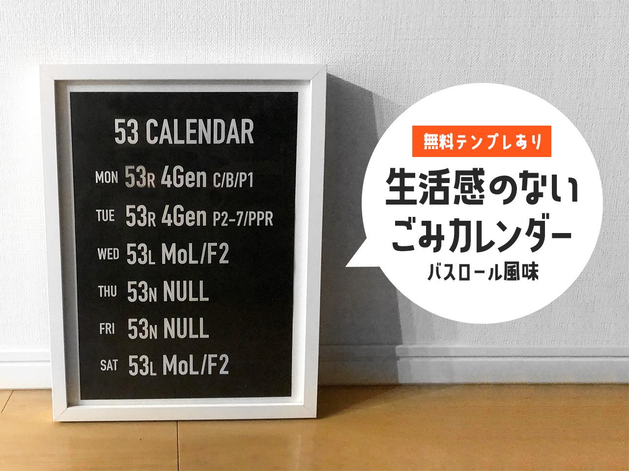 【一見クールデザイン】生活感の無いごみカレンダー