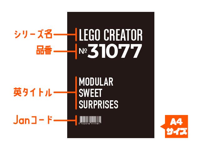 レゴ展示用ポスター