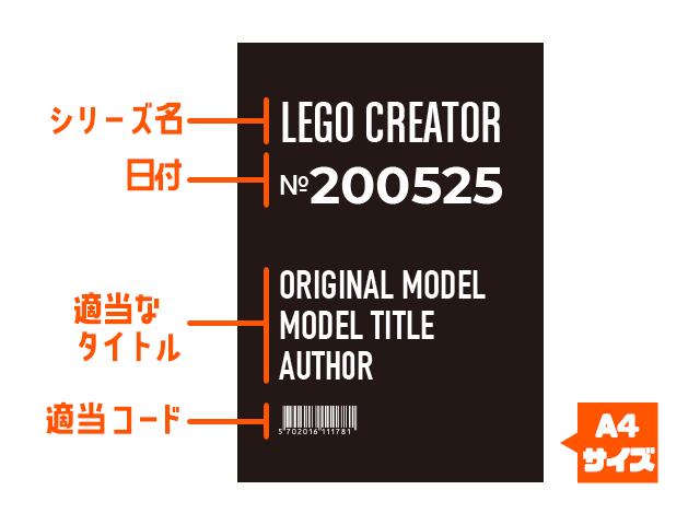 レゴ展示用ポスターカスタム