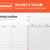 【無料ダウンロード】XXヵ月ごと片付けToDo表を作ってみた