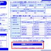 ねんきんネットに登録するには?   日本年金機構